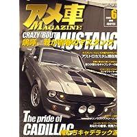 アメ車MAGAZINE (マガジン) 2008年 06月号 [雑誌]