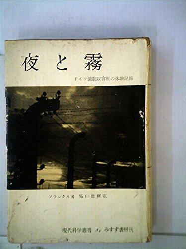 夜と霧―ドイツ強制収容所の体験記録 (1956年)