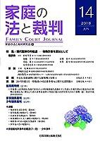 家庭の法と裁判(FAMILY COURT JOURNAL)14号
