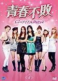 青春不敗~G7のアイドル農村日記~ Vol.4[DVD]