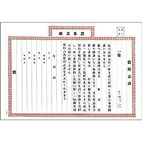 タカ印 証書 9-200 証券文紙 借用証書 仙貨紙 270×390mm