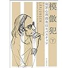 犯罪心理捜査官セバスチャン 模倣犯 下 (創元推理文庫)