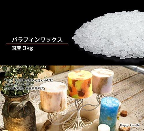 《日本製》 3kg キャンドル用 パラフィン ワックス (ペレット状) キャンドル 手作り 材料 蝋燭 ハンドメイド キット ボタニカル HAPPYJOINT