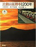 比叡山延暦寺1200年 (とんぼの本)