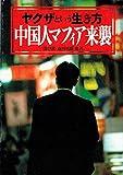 ヤクザという生き方 中国人マフィア来襲 (宝島社文庫)