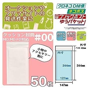 AdHoc クッション封筒 MO・MD・FD対応 #00 50枚