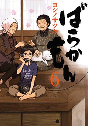 ばらかもん 6巻 (デジタル版ガンガンコミックスONLINE)の詳細を見る