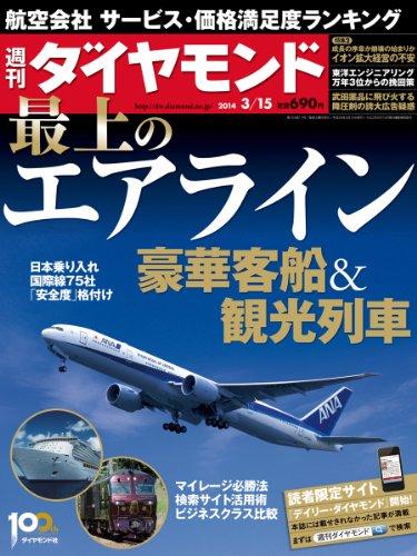 週刊 ダイヤモンド 2014年 3/15号 [雑誌]の詳細を見る