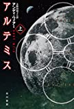 アルテミス 上 (ハヤカワ文庫SF)