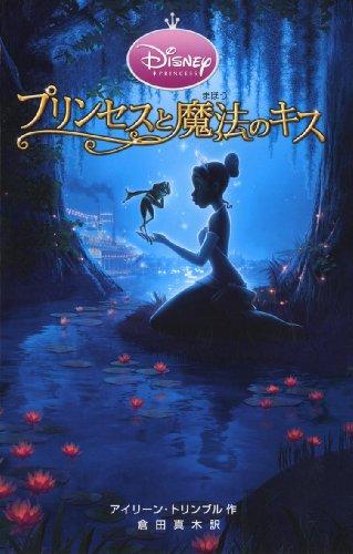 プリンセスと魔法のキス (ディズニーアニメ小説版)