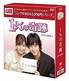 1%の奇跡 DVD-BOX1〈シンプルBOX 5,000円シリーズ〉[DVD]