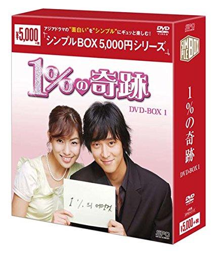 1%の奇跡 DVD-BOX1<シンプルBOXシリーズ>