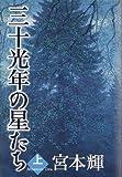三十光年の星たち (上)