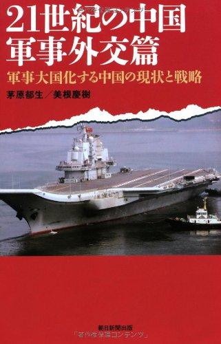 21世紀の中国 軍事外交篇 軍事大国化する中国の現状と戦略 (朝日選書)の詳細を見る