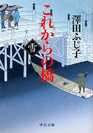 これからの橋 雪 (中公文庫)の詳細を見る