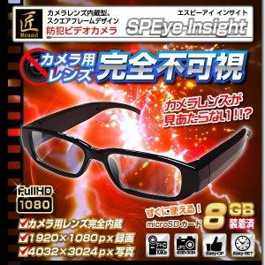メガネ型ビデオカメラ(匠ブランド)『SPEye Insight』(エスピーアイ インサイト)