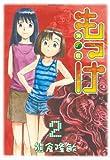 もっけ(2) (アフタヌーンコミックス)