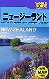 ニュージーランドオークランドクライストチャーチロトルアクイーンズタウンフィヨルドランド ワールドガイド太平洋