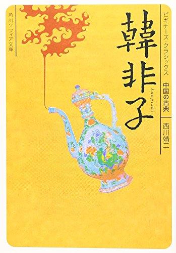 韓非子 (角川ソフィア文庫―ビギナーズ・クラシックス 中国の古典)の詳細を見る