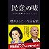 「民意」の嘘 日本人は真実を知らされているか (産経セレクト)