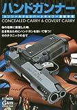 ハンドガンナー ~HAND GUNNER~ コンシールド &コバートキャリー最新事情 (ホビージャパンMOOK 811)