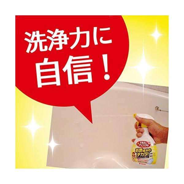 お風呂用ティンクル 浴室・浴槽洗剤 水垢落とし...の紹介画像4