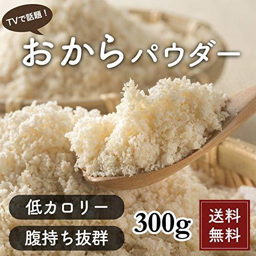 morin 国産 おからパウダー テレビで話題 低カロリー 美容と健康 糖質制限ダイエット (おからパウダー300g)