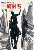 一騎討ち―競馬狂ブルース〈3〉 (双葉文庫)