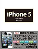 iPhone 5 Perfect Manual au版