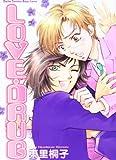 Love・drug (ダイトコミックス)