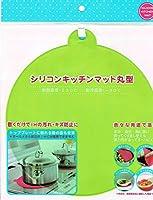 シリコンキッチンマット丸型 敷くだけでIHの汚れ・キズ防止に 便利なフック穴付き
