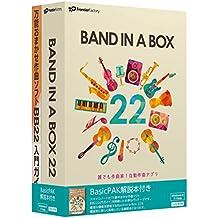 Band-in-a-Box 22 for Windows BasicPAK 解説本付