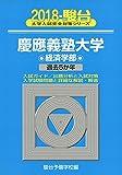 慶應義塾大学経済学部 2018―過去5か年 (大学入試完全対策シリーズ 30)