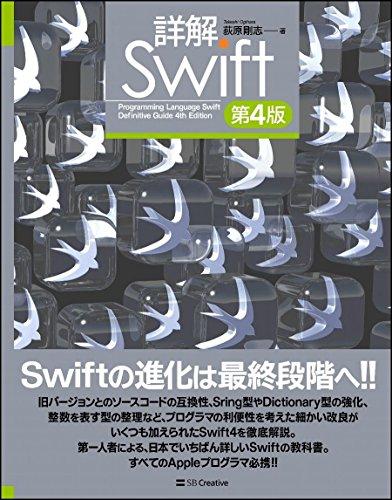 [画像:詳解 Swift 第4版]