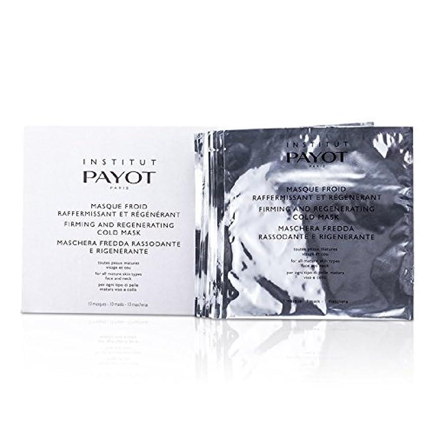 クラウドタイマー許されるパイヨ ファーミング アンド リジェネレーティング コールドマスク 10枚入り並行輸入品