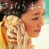 さよなら 私の夏♪平原綾香のCDジャケット