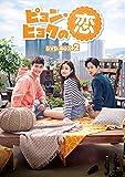 [DVD]ピョン・ヒョクの恋 DVD-BOX2
