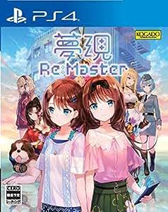 夢現Re:Master - PS4