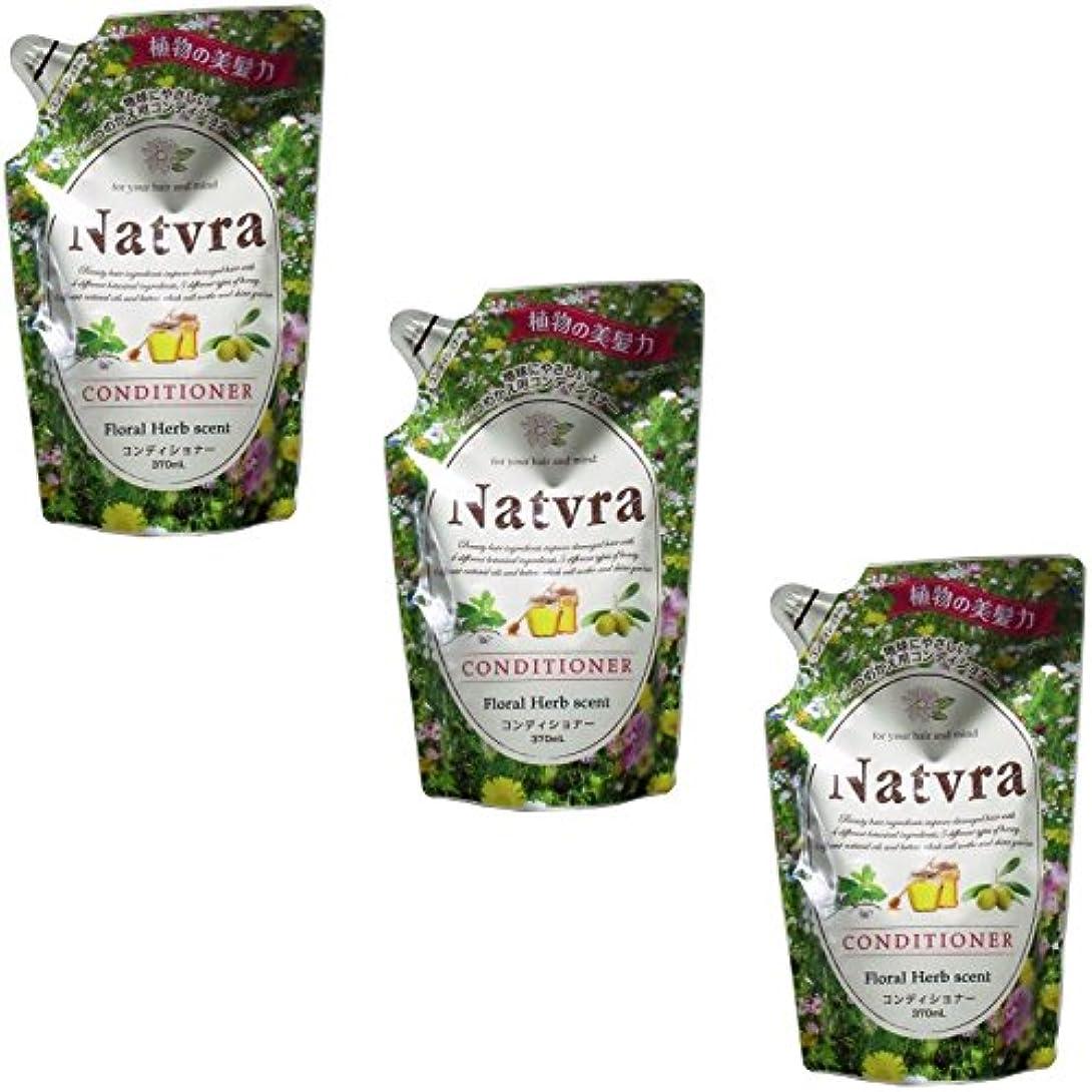 トリプル創始者かわいらしい【まとめ買い】Natvra(ナチュラ) コンディショナー つめかえ用 370ml【×3個】