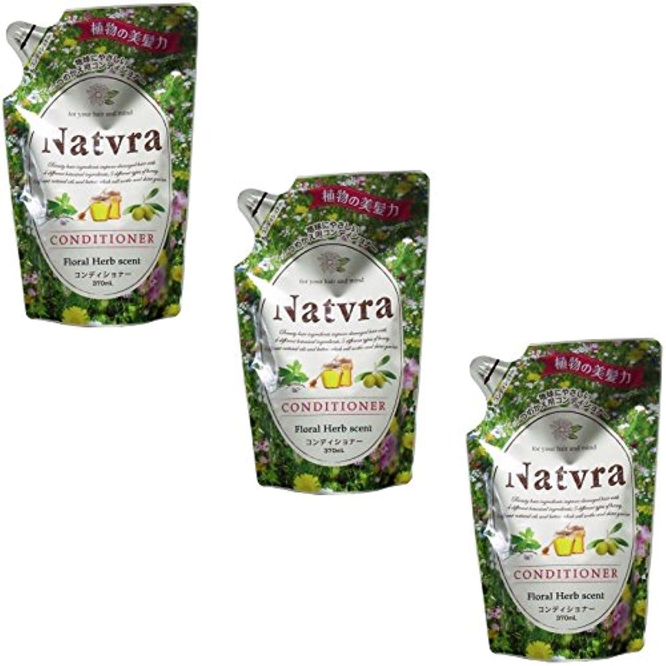 ドラマ損傷以前は【まとめ買い】Natvra(ナチュラ) コンディショナー つめかえ用 370ml【×3個】