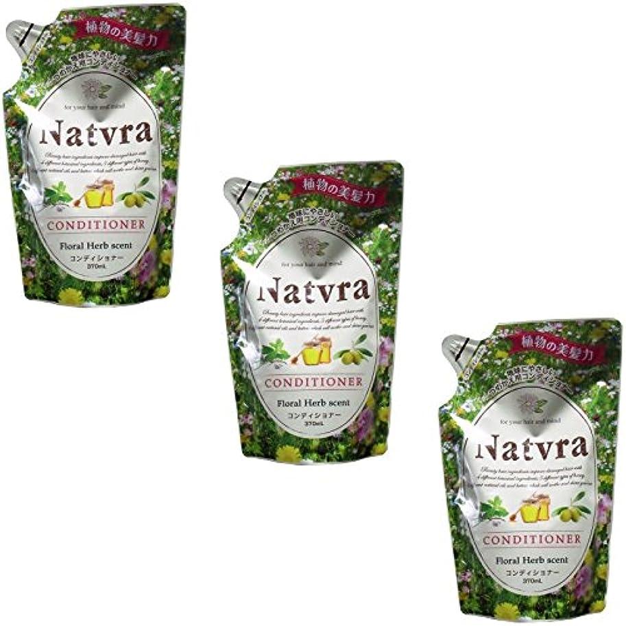 遅れ関係する夏【まとめ買い】Natvra(ナチュラ) コンディショナー つめかえ用 370ml【×3個】