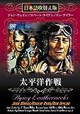 太平洋作戦 [DVD]