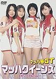 マッハ号GT マッハクイーンズ 「メモリーアルバム」 [DVD]