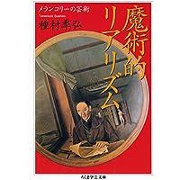魔術的リアリズム ──メランコリーの芸術 (ちくま学芸文庫)