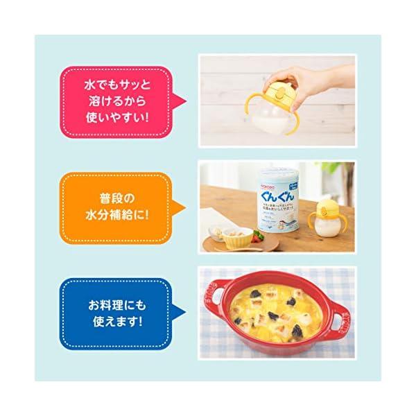 和光堂 フォローアップミルク ぐんぐん 粉ミル...の紹介画像4