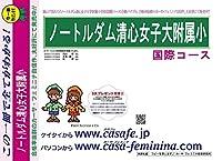 就実小学校【岡山県】 プレテストA1~10(セット1割引)