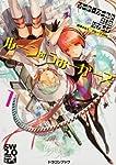 ソード・ワールド2.0リプレイ  ルーン・うぉーかーズ1 (富士見ドラゴンブック)