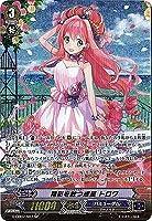 カードファイト!! ヴァンガードG/クランブースター第7弾/G-CB07/S07 精彩を放つ成星 トロワ SP