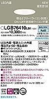 パナソニック(Panasonic) ベースダウンライト LGB76410LB1 集光 調光可能 昼白色