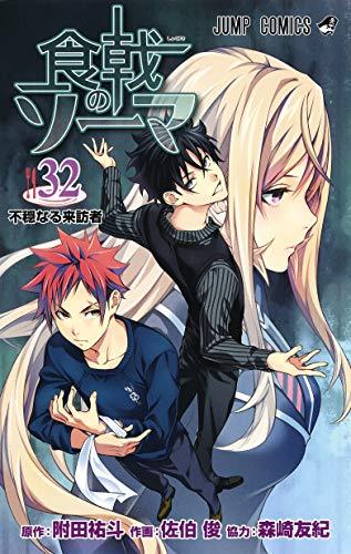 食戟のソーマ 32 (ジャンプコミックス)
